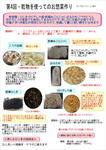 9月時短惣菜乾きもの編_01.JPG