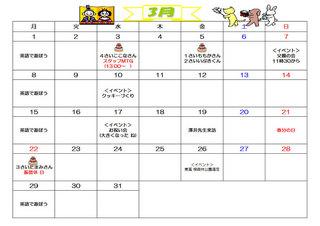 schedule2010Mar.jpg